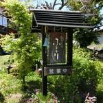 ふじもり - 自転車イベント緑のAACR前日入りで松本へ♪       一緒に行くのはこころ旅好きの友達、塩尻へドライブして美味しい珈琲屋さんで休憩したらこころ旅821日目のルートをドライブ☆彡       お昼も〜と美味しい蕎麦屋さん♪