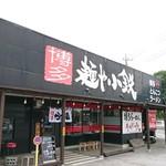 麺屋小鉄 - 店舗外観
