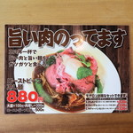 109485007 - ローストビーフ冷やし麺メニュー
