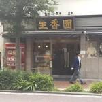 生香園 -