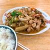中華料理来来 - 料理写真:鶏肉と茄子の四川風炒め