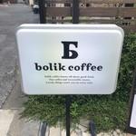 ボリクコーヒー -