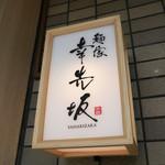 麺家 幸先坂 - 御馳走様でした☆