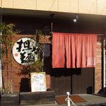 担々麺 杉山 - お店です。
