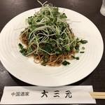 109502444 - 汁なしラージャン麺 1,100円(税込)