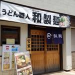 うどん職人 和製麺 -