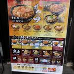 伝説のすた丼屋 - メニュー【令和元年06月11日撮影】