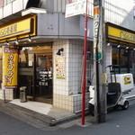 CoCo壱番屋 - 日中