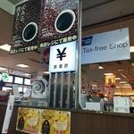 岸和田サービスエリア(上り線)スナックコーナー -