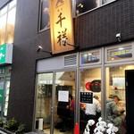 麺家 千祥 - 町屋にあります。
