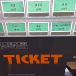 麺屋 から草 - トッピングのボタン(2019年6月12日)
