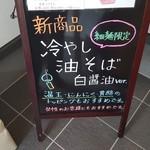 麺屋 から草 - 風除室にある新商品「冷やし油そば 白醤油ver.」の看板(2019年6月12日)