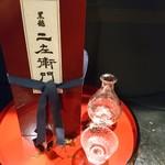 仁左衛門 (四合瓶)