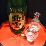 北雪 YK35  純米大吟醸