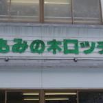 もみの木ロッヂ -