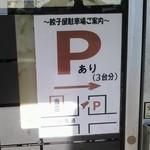 餃子屋麺壱番館 - 駐車場もあります