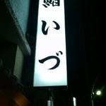 鮨いづ - 看板。