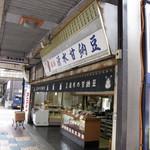 清水甘納豆 - 年季のあるお店