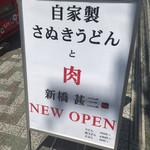 自家製さぬきうどんと肉 新橋甚三 -