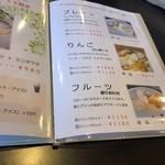 グラン カフェ エフ - メニュー