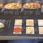 カレーうどん専門店 千吉 -