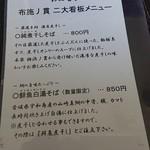 布施丿貫 - メニュー(2019/6月)