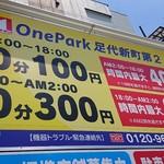 布施丿貫 - 近隣のコインパーキング(100円/60分)