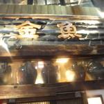 沖縄料理 金魚 -