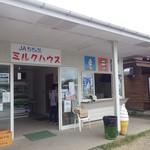 ミルクハウス - 店舗入口