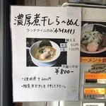 自家製麺 ら~めん かり屋 -