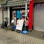 udonizakayaamamenzou - お店は魚の棚の南、べんてん通