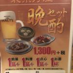 北京料理 方庄 - 晩酌セット