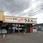 麺通堂 -