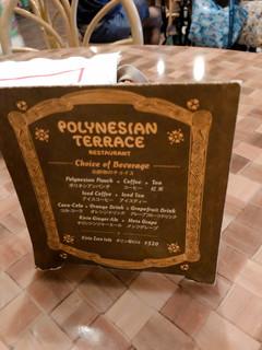 ポリネシアンテラス レストラン -