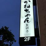 焼肉屋 かねちゃん 至粋亭 - 看板