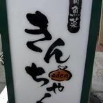 きんちゃく 江戸堀 - お店の看板です。 旬魚菜 きんちゃく って、書いていますね。 巾着の絵が描いてあって、odenって書いてあるところがお洒落ですね。