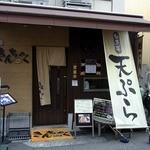 きんちゃく 江戸堀 - お店の概観です。 右手に大きく「旬魚菜 天ぷら」って書いていますね。 あれっ、おでん屋って思って来たんですが.... 天ぷらも力を入れているんでしょうかね。