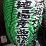 きんちゃく 江戸堀 - ありました~。 緑提灯ですよ。 またまた、緑提灯の意味を伝えておきましょうかね。  日本の農林水産物をこよなく愛でる粋なお客様のため、 カロリーベースで日本産食材の使用量が50%を超えるお店で緑提灯を