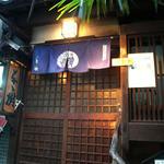 なゝ樹 本店 -