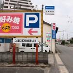 豊田お好み焼店 - 道端の看板