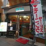 奄美の島料理 新穂花&瀬里奈 - 中央通りアーケード街にあります