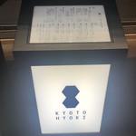 京都 瓢喜 - その他写真: