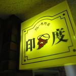 カレー専門店 印度 - 外観4【2019月6月】