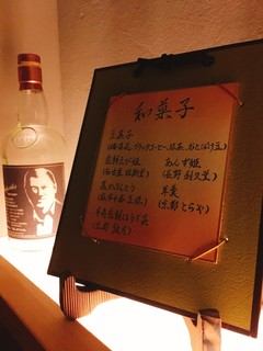 BAR 新宿ウイスキーサロン - 和菓子メニュー