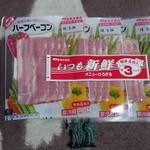 山下精肉店 - 料理写真:丸大食品 ハーフベーコンスライス4枚×3連パック 267円