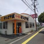 らーめんゲンコツ屋 - 延岡市国道10号沿い