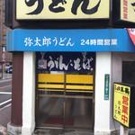 弥太郎うどん - 外観