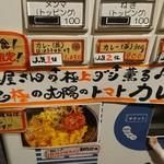 つけ麺 天下 -