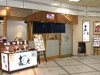 嘉文 名鉄一宮店