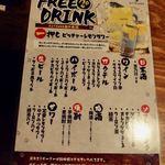 天ぷら酒場KITSUNE - 飲み放題飲み物メニュー(2019年6月)